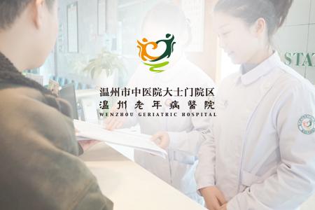 温州老年病医院_ESHION 亿新科技