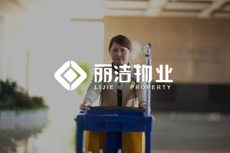 丽洁物业_ESHION 亿新科技